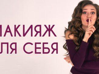 Любительские курсы «Макияж для себя» в Киеве